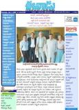 Cotton's Visit in 2009 in Eenadu